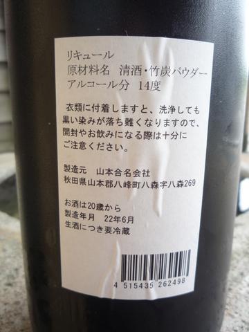 P1060864