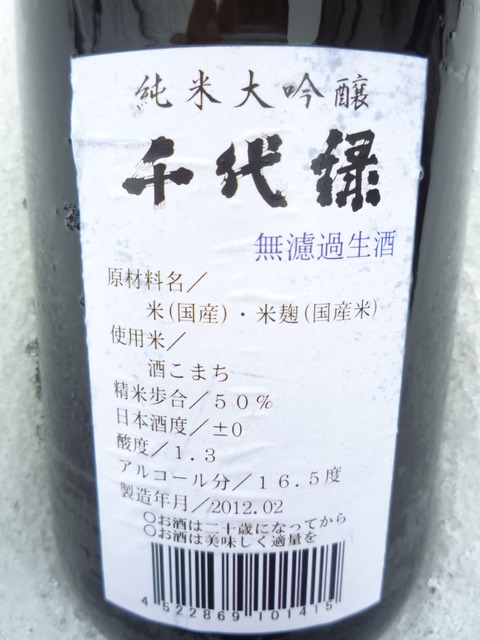 P1180796
