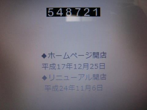 CIMG7473