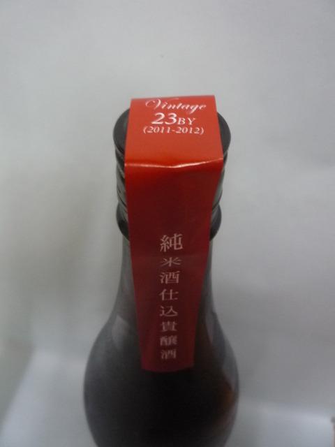 P1210554