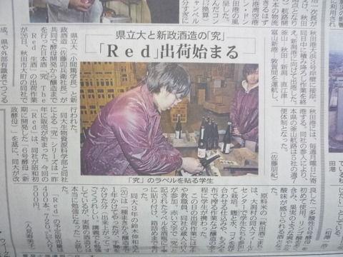 kiwamu-red