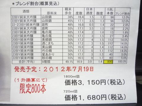 P1210365