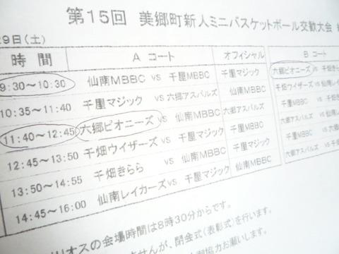 P1110208