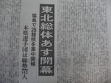 23日の朝刊