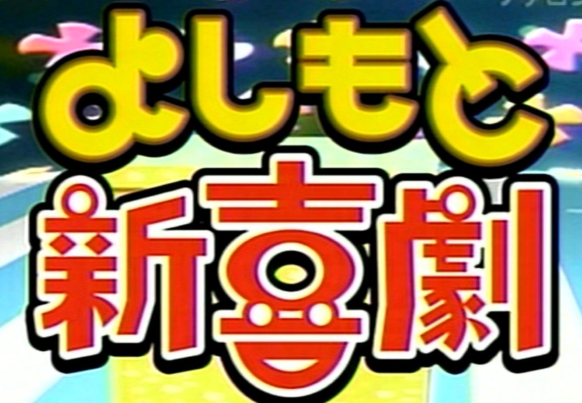 座長 喜劇 歴代 新 吉本
