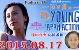 浅田舞のマイ YOUNG JAPAN ACTION