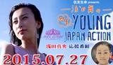 ������Υޥ� YOUNG JAPAN ACTION