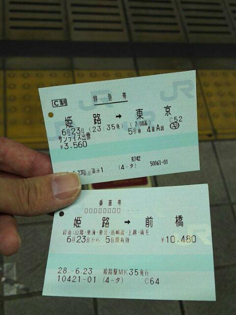 瀬戸市駅東京-愛知/ドリームとよた号[高速バス] [東 …