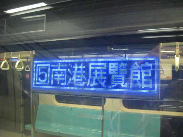 ブルーライトタイペイ~台北捷運...