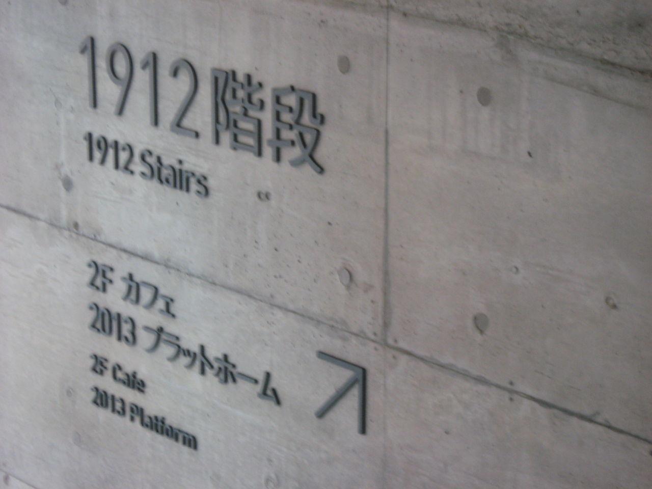 SKE48とエアバスA380超絶推し男のblog  昔の名前で出ています~mAAch ecute 神田万世橋(中央線万世橋駅&交通博物館跡)を訪問して来ました(後編)コメントトラックバック                ske380_800