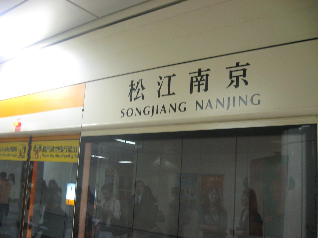 全線開業した台北捷運新荘線(中...