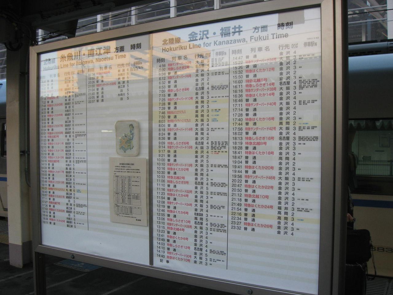 時刻 表 上り 北陸 新幹線