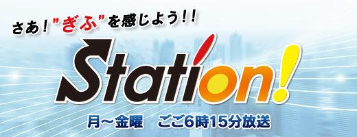title_station_orange