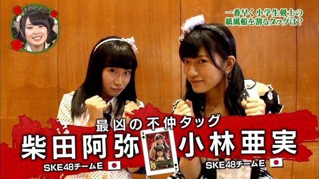 アイドルの不仲説(リアルライブ)に柴田阿弥vs小林亜実www SKE48と ...
