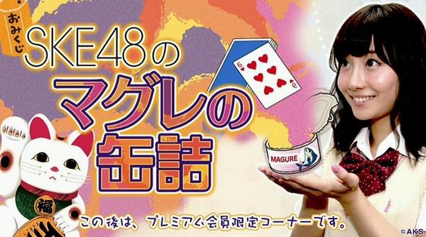 まぐれの缶詰第2缶柴田阿弥073