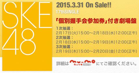 SKE48劇場盤