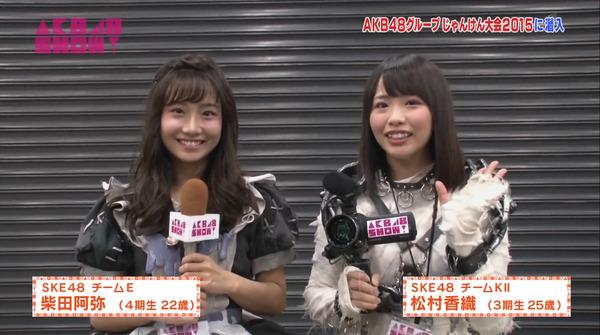 AKB48SHOW柴田阿弥じゃんけん大会レポート02