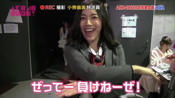 AKB48SHOW紅白潜入レポート50