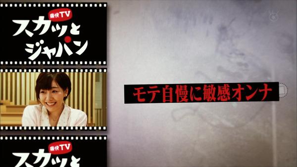 痛快TV スカッとジャパン須田亜香里28