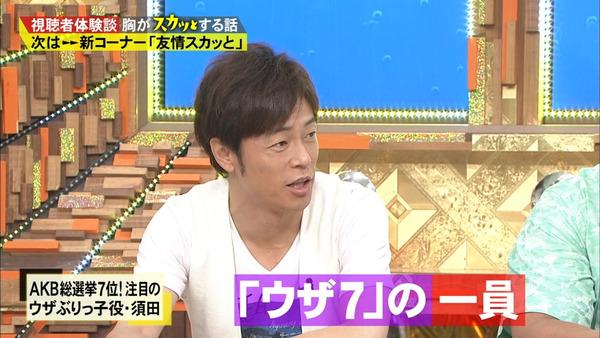 痛快TV スカッとジャパン須田亜香里62