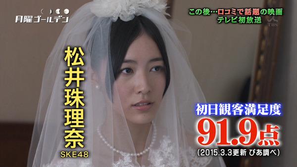 振り子心晴SKE48松井珠理奈01