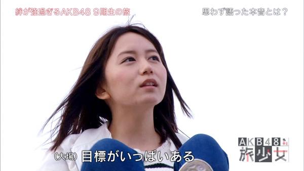 大場美奈山内鈴蘭AKB48旅少女025
