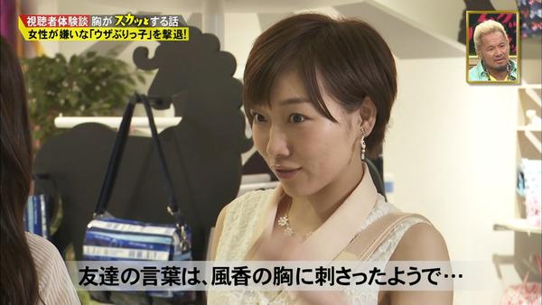 痛快TV スカッとジャパン須田亜香里57