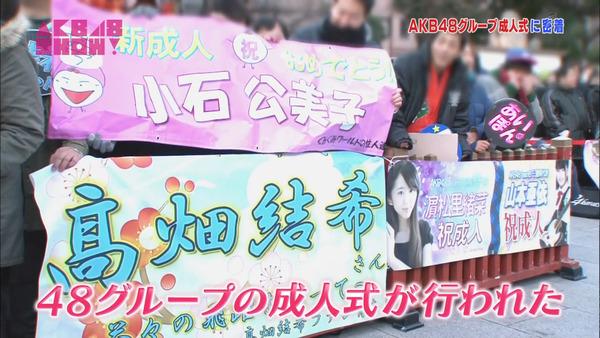 AKB48SHOW紅白潜入レポート29