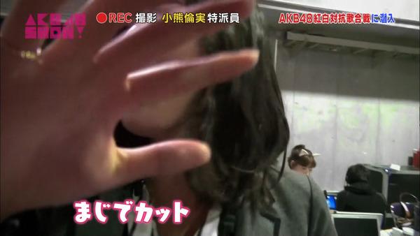 AKB48SHOW紅白潜入レポート53