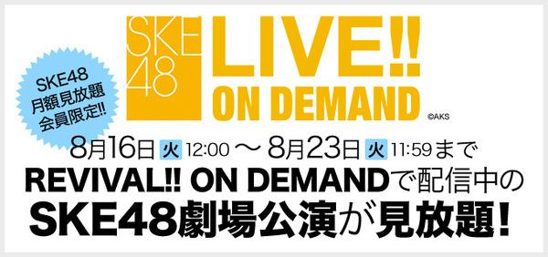 ske48_revival160816