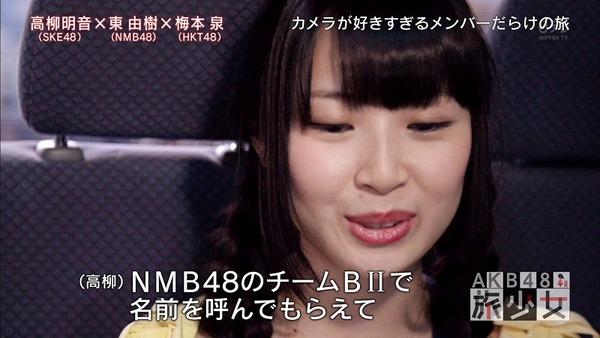 旅少女高柳明音045