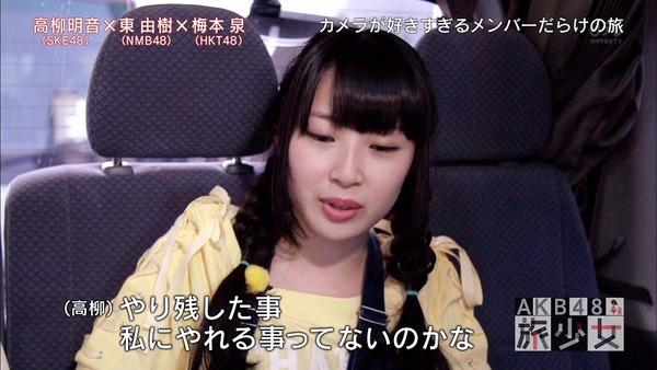 旅少女高柳明音039