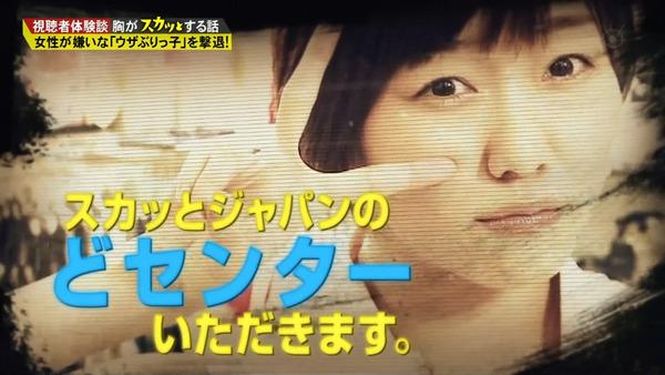 痛快TV スカッとジャパン須田亜香里11