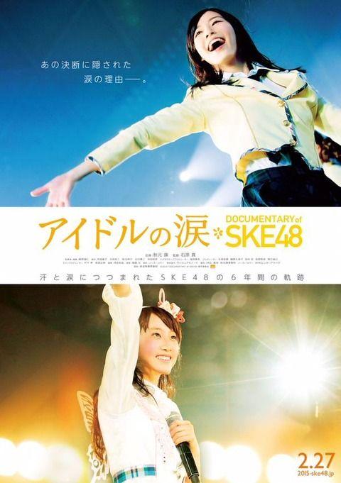 SKE48アイドルの涙映画