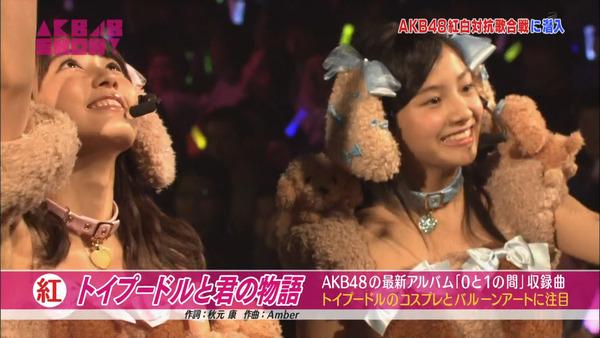 AKB48SHOW紅白潜入レポート10