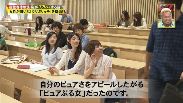 痛快TV スカッとジャパン須田亜香里26