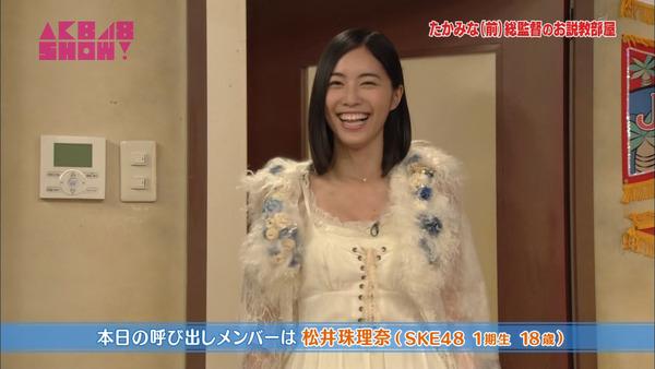 たかみな説教部屋松井珠理奈16