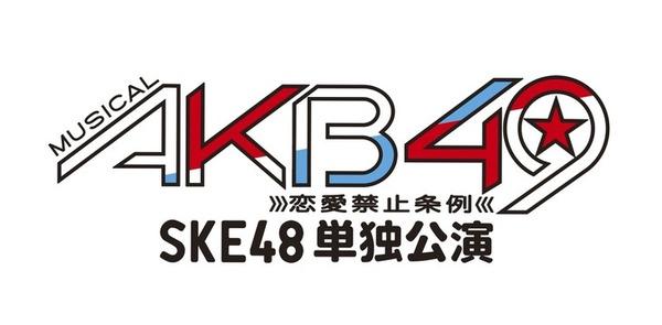 news_header_AKB49_SKEver_2016_logo