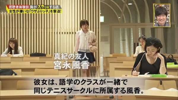 痛快TV スカッとジャパン須田亜香里14