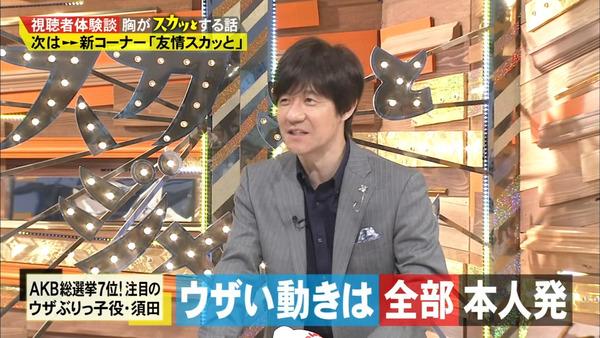 痛快TV スカッとジャパン須田亜香里59