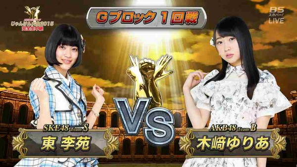 じゃんけん大会2015SKE48入場シーン055