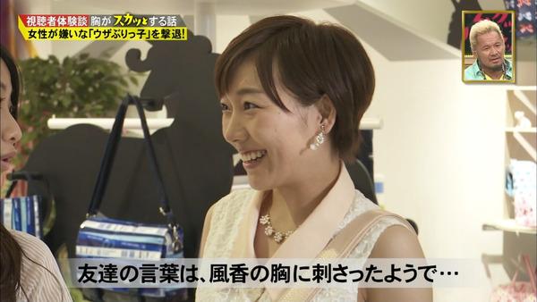 痛快TV スカッとジャパン須田亜香里56