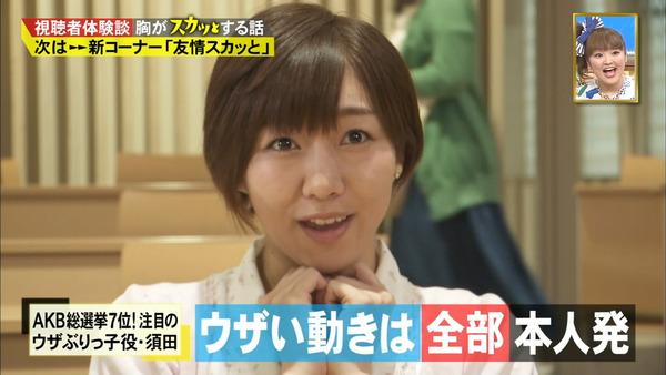 痛快TV スカッとジャパン須田亜香里60