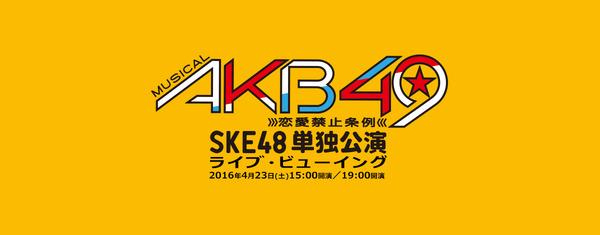 akb49_ske2016