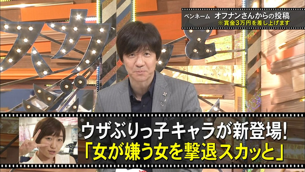 痛快TV スカッとジャパン須田亜香里00