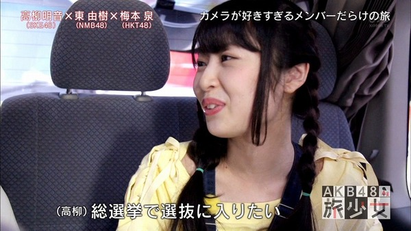 旅少女高柳明音054