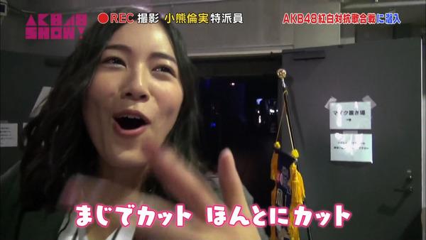 AKB48SHOW紅白潜入レポート54