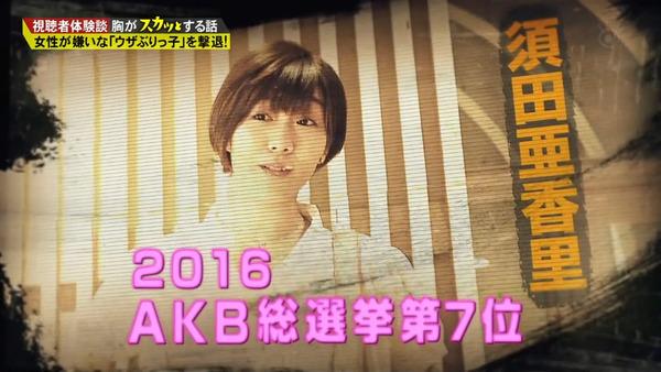 痛快TV スカッとジャパン須田亜香里05