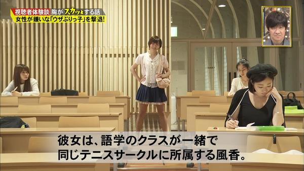 痛快TV スカッとジャパン須田亜香里13