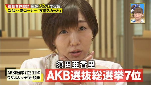 痛快TV スカッとジャパン須田亜香里58
